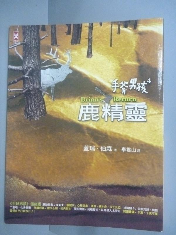 【書寶二手書T1/翻譯小說_IMD】手斧男孩4:鹿精靈_奉君山, 蓋瑞‧伯森