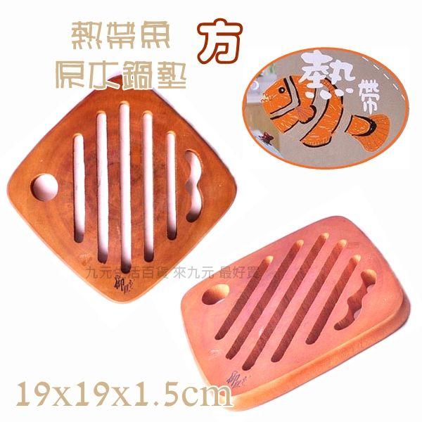 【九元生活百貨】熱帶魚原木鍋墊/方 原木隔熱墊