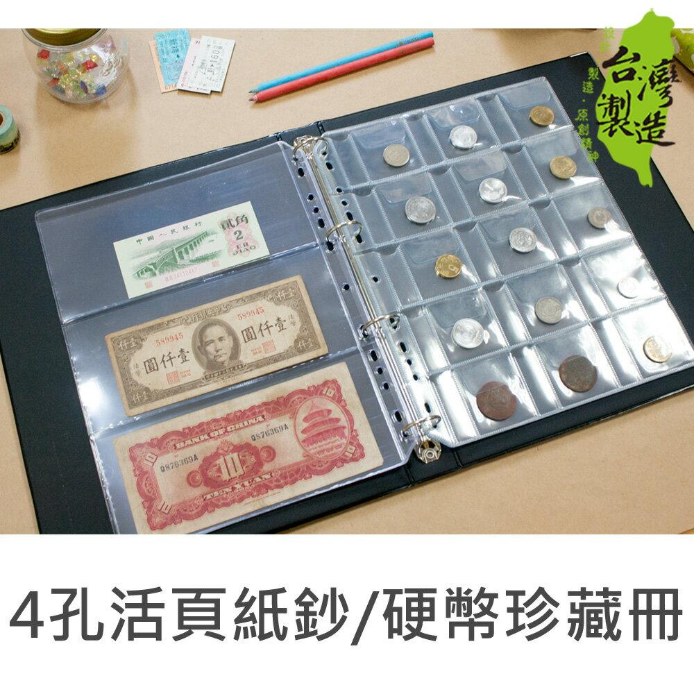 珠友 7276 A4  13K 4孔活頁紙鈔.硬幣珍藏冊