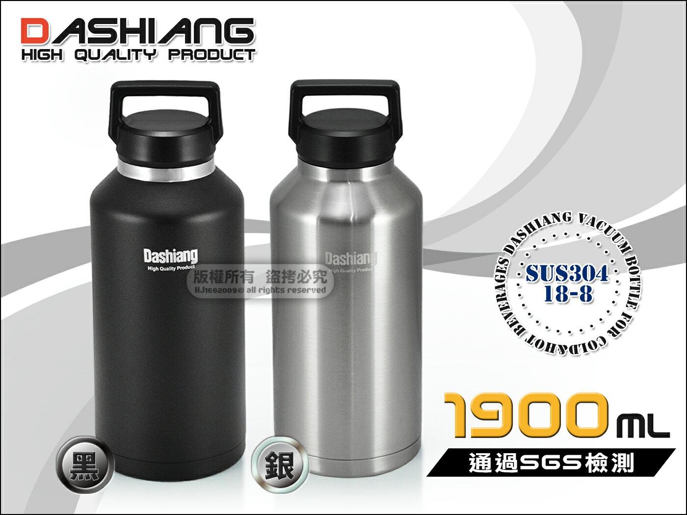 快樂屋♪ Dashiang 提攜式廣口大容量雙層保溫瓶 1.9L 1900cc 304不鏽鋼 保溫罐