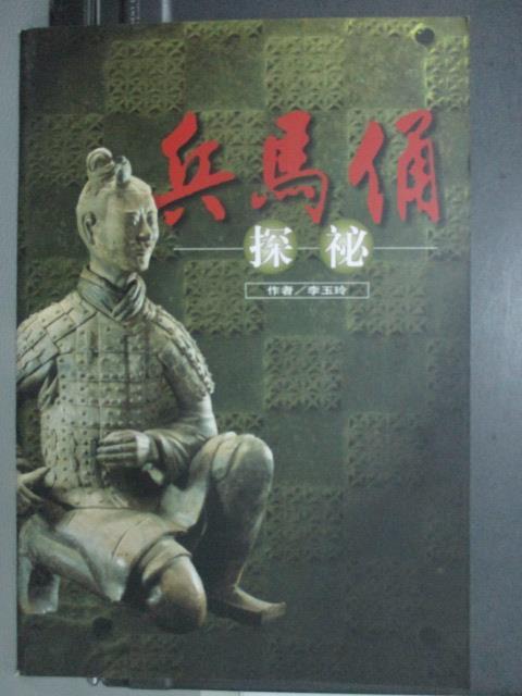 【書寶二手書T1/藝術_QFS】兵馬俑探秘_李玉玲