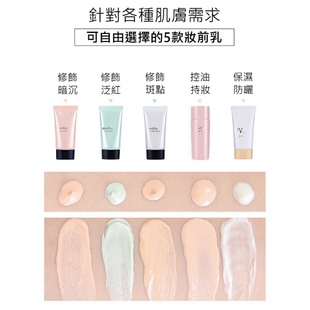 媚點 佳麗寶Media 美肌妝前乳 UV防護妝前乳 無瑕美肌妝前乳 防曬妝 水凝乳(5色可選) 6