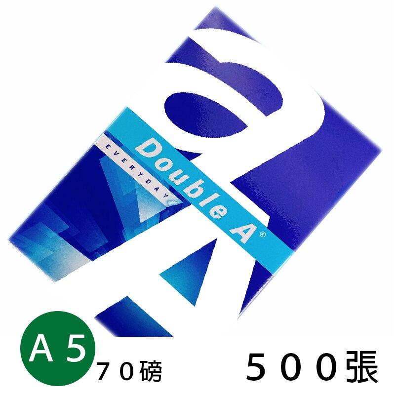 Double A A5影印紙 A&a 70磅白色影印紙 /一包500張入 -訂製品- 70磅影印紙