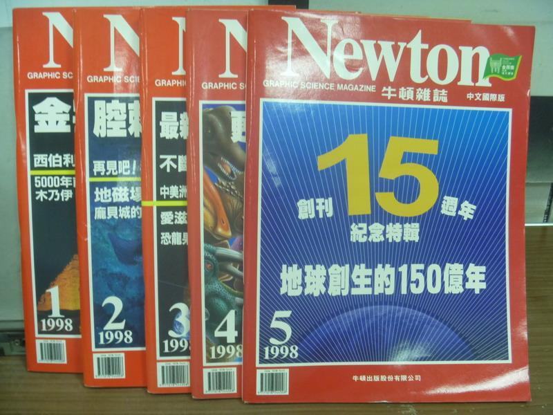 ~書寶 書T9/雜誌期刊_QCX~牛頓_176~180期間_共5本合售_地球創生的150億