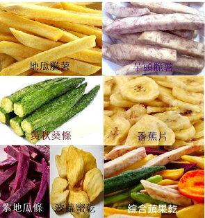 綜合蔬果脆片綜合天然蔬果脆片160g