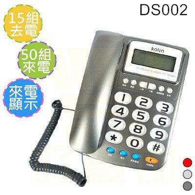 好康加 歌林有線電話 DS002