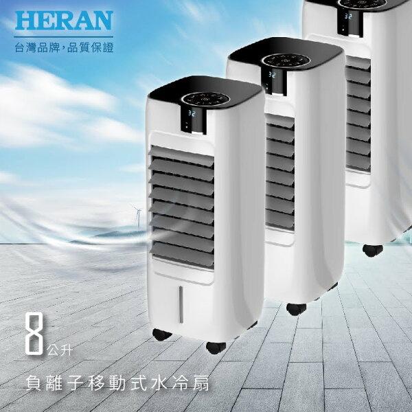 量販3台【禾聯精選新品】HWF-08L18公升負離子移動式水冷扇水冷氣空調扇冷風機電扇冷扇吸力強冷氣涼