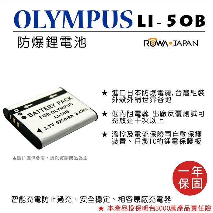 攝彩@樂華 FOR Olympus LI-50B 相機電池 鋰電池 防爆 原廠充電器可充 保固一年