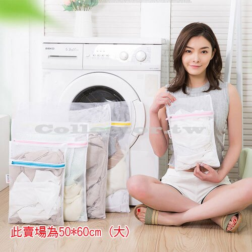 【F17042203】日式粗網保護衣物專用洗衣袋 50*60cm (大) 內衣護洗袋