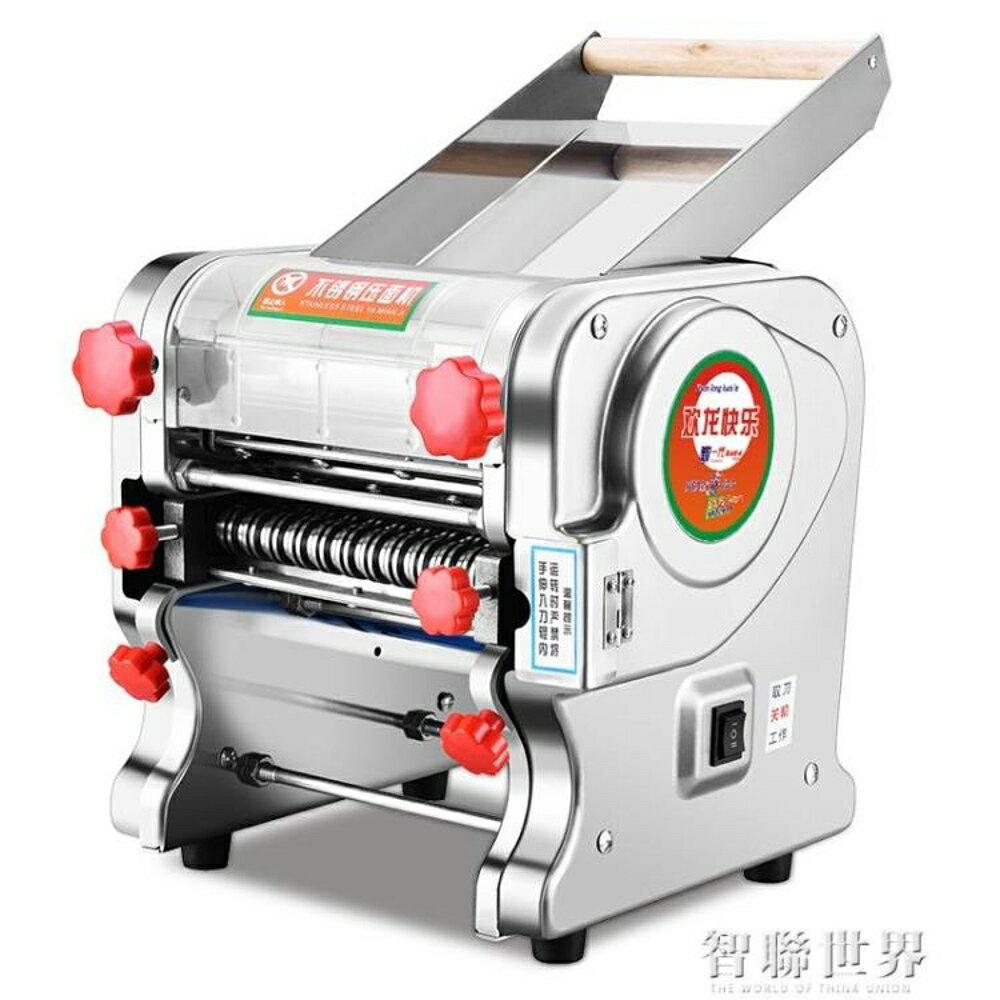 家用壓面機不銹鋼電動面條機多功能商用搟餃子皮機全自動ATF 220V 雙12購物節