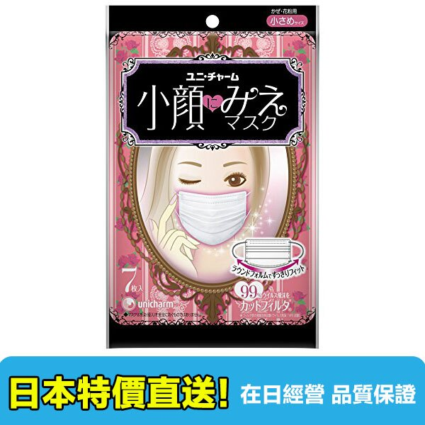 【海洋傳奇】日本unicharm 小顏口罩 7枚入 - 限時優惠好康折扣