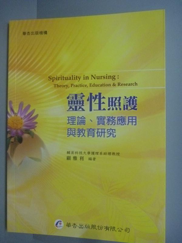 ~書寶 書T1/宗教_HGW~靈性照護:理論、實務應用與教育研究_顧雅利