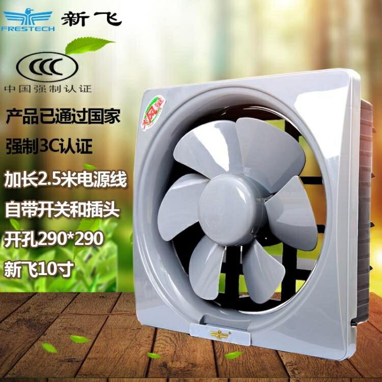 新飛換氣扇窗式排風扇家用排氣扇風機強力廚房衛生間10寸單向  秋冬新品特惠