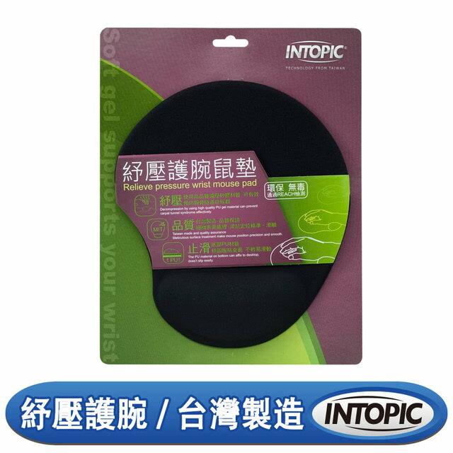 【INTOPIC】紓壓護腕鼠墊 PD-GL-009