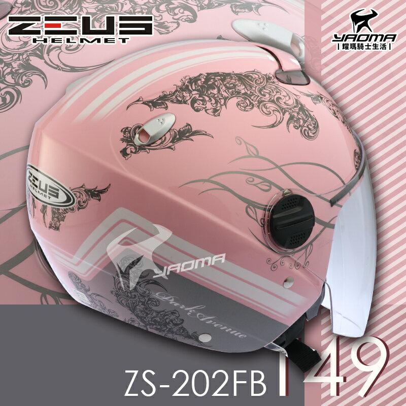 ZEUS安全帽 ZS-202FB T49 淺粉紅銀 內藏墨鏡 內鏡 半罩帽 3 / 4罩 內襯可拆 耀瑪騎士機車部品 3