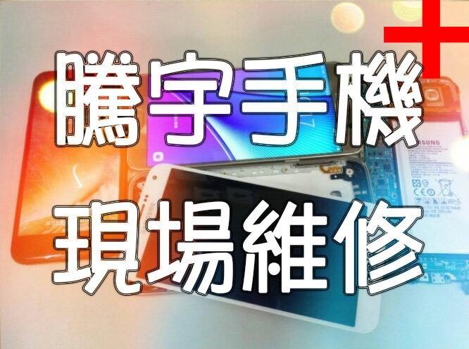 ~Teng Yu 騰宇~高雄手機平版現場維修iPhone 5s  se更換電池只要800
