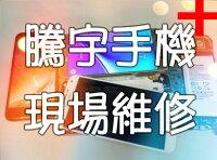 Samsung 三星到【Teng Yu 騰宇】高雄手機平版現場維修三星 A3/A300更換電池只要1300