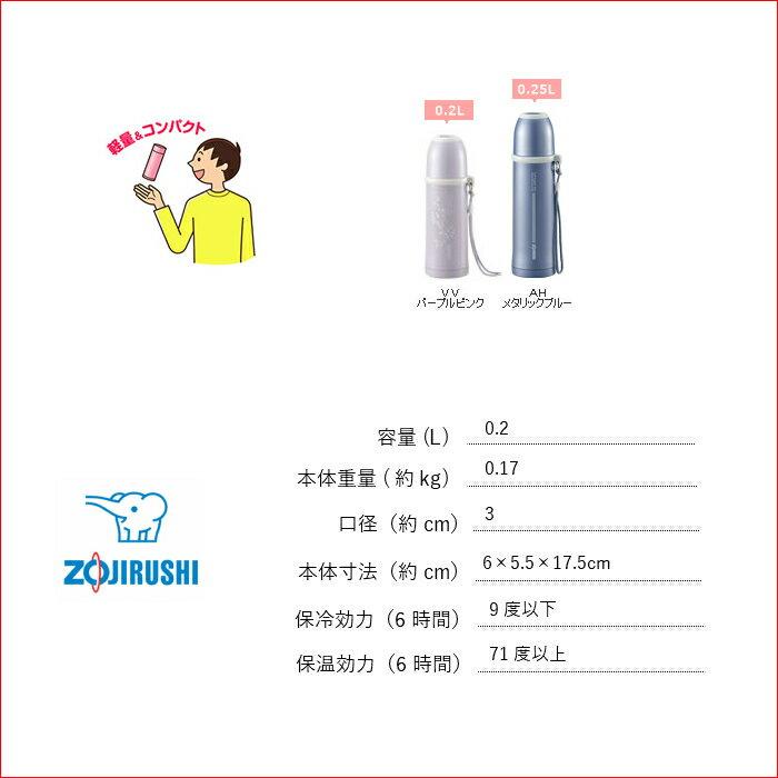 日本象印 人氣款 不鏽鋼輕量保冷保溫瓶  /  紫色 /  200ML  / TUFF  /  SS-PC20  / 日本必買代購 / 日本樂天直送 (2880)。件件免運 3