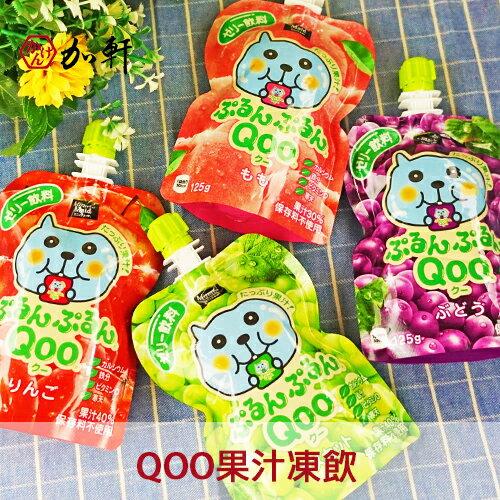 《加軒》日本QOO果汁凍飲
