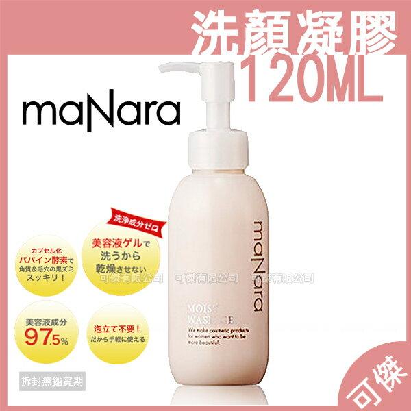 可傑 日本 maNara 洗顏凝膠 洗面乳 日間清潔使用 凝膠系列產品熱賣新發售!!!