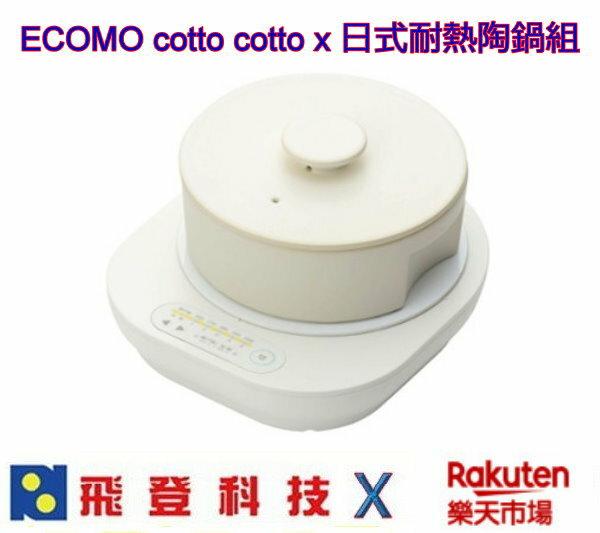 【日本 ecomo】 ( AIM-CT102 ) cotto cotto IH電磁爐 x 日式耐熱陶鍋組