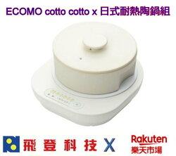 ECOMO cotto cotto x 日式耐熱陶鍋組 AIMCT102 (含IH電磁爐+日式耐熱陶鍋) 蓄熱性佳 易於清潔 群光公司貨