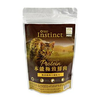 Instinct本能 極致鮮肉無榖雞肉全貓配方0.5磅