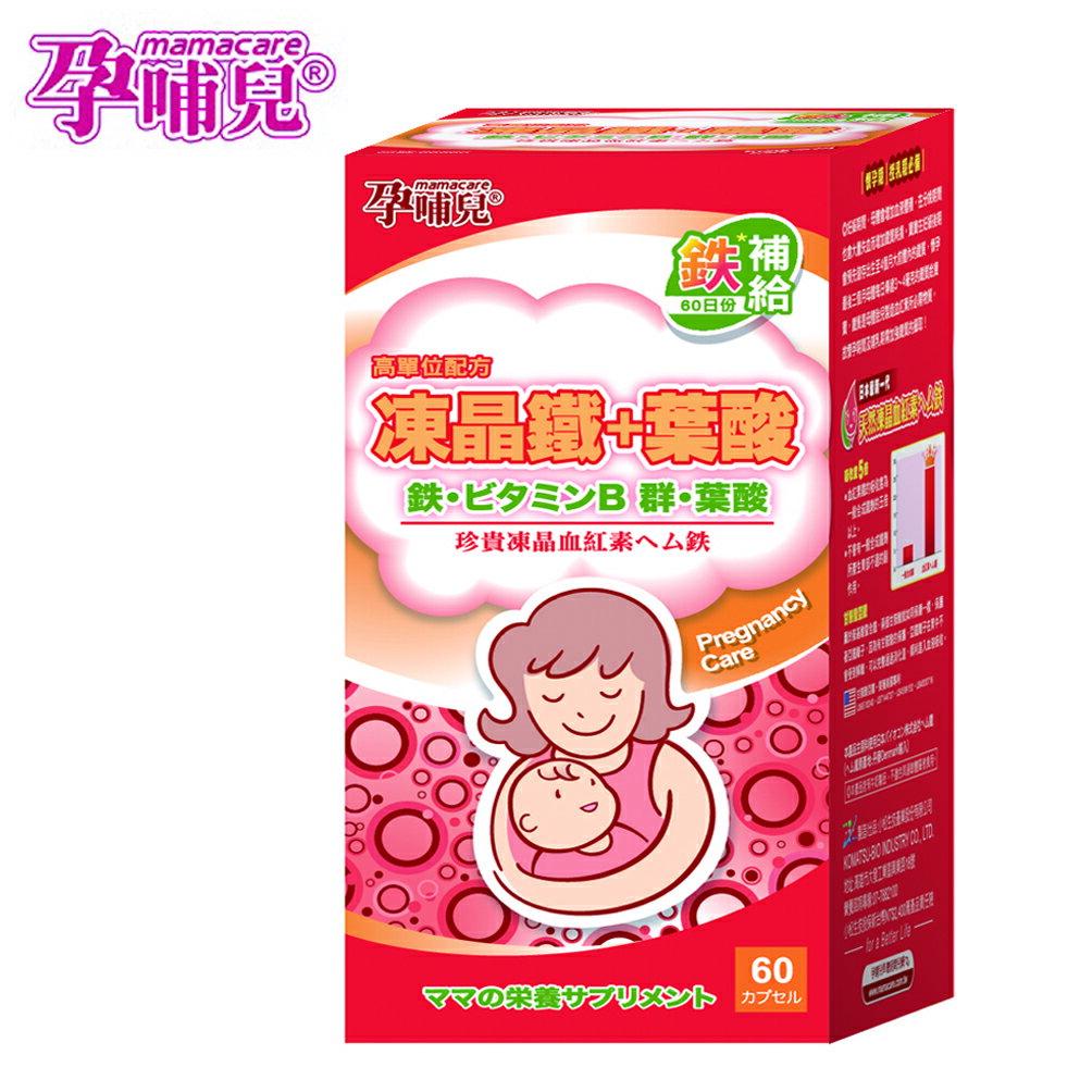新品下殺↘ 孕哺兒R高單位凍晶鐵+葉酸膠囊60粒【樂寶家】