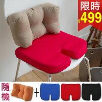 坐墊/腰枕 美臀太空坐墊+靠腰枕(隨機) MIT台灣製 完美主義 【I0116】