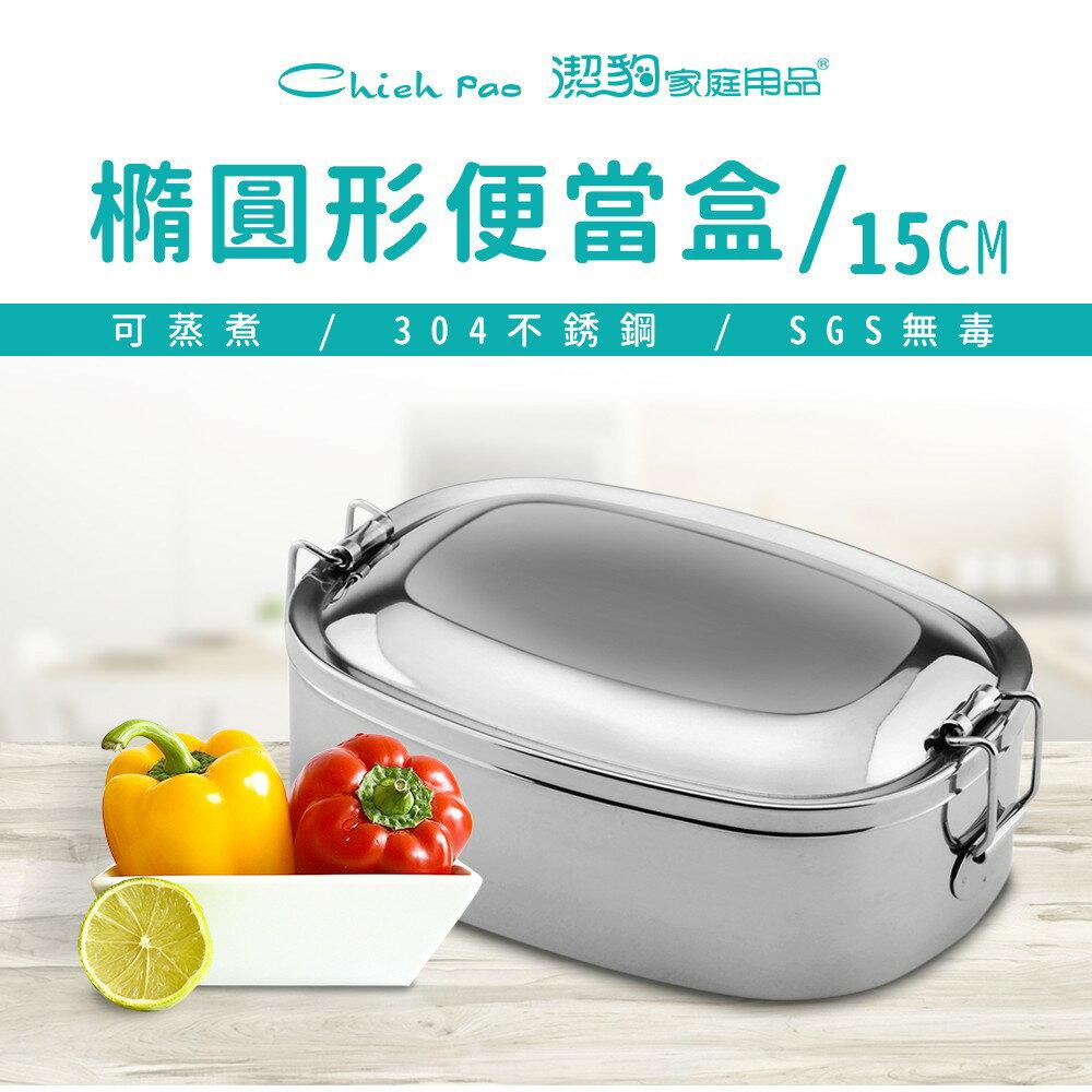 【潔豹】康潔 304 橢圓便當盒 / 15cm / 550CC / 304不鏽鋼 / 餐盒
