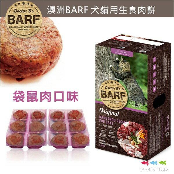 澳洲Dr.Bs B.A.R.F.巴夫生食肉餅(貓用)袋鼠肉口味/12片裝 兩盒免運! Pets Talk