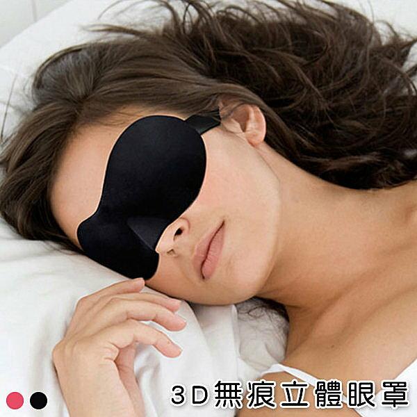 BO雜貨【V4121】木暉 3D無痕立體眼罩 透氣遮光眼罩 男士 女士 可愛護眼罩