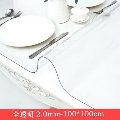 【2.0mm軟玻璃桌墊-100*100cm-1款組】PVC桌布防水防燙防油免洗膠墊(可定制)-7101001