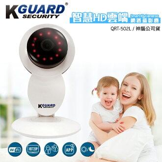 KGUARD QRT-502L 智慧HD雲端 網路攝影機/遠程觀看/wifi無線便攜/手機連接/居家安全/小孩/嬰兒/寵物/毛小孩/老人/看護/客廳/廚房/寢室/720P高清畫質/廣角/變焦/監控/防..