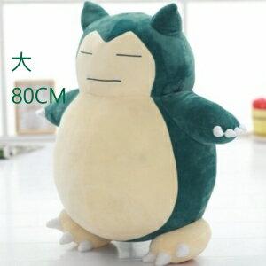 美麗大街【105122158】口袋妖怪 寶可夢 神奇寶貝 特大卡比獸毛絨玩具 娃娃(80公分)