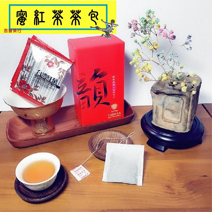 蜜紅茶 立體茶包 冷泡 蜜香紅茶 原片茶葉 條型茶 3克裝/10入/1盒〖吉普茶行〗