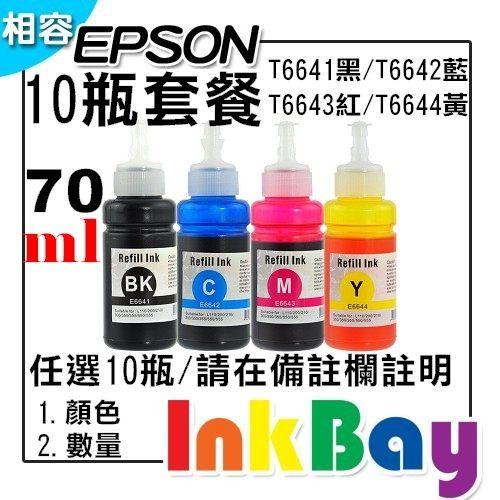 EPSON T6641/T6642/T6643/T6644相容墨水組合(任選10瓶) /適用機型: EPSON L100/L110/L120/L200/L210/L220/L300/L350/ L450/L355 /L310/L360/L365/L565/L380/L385/L550/..