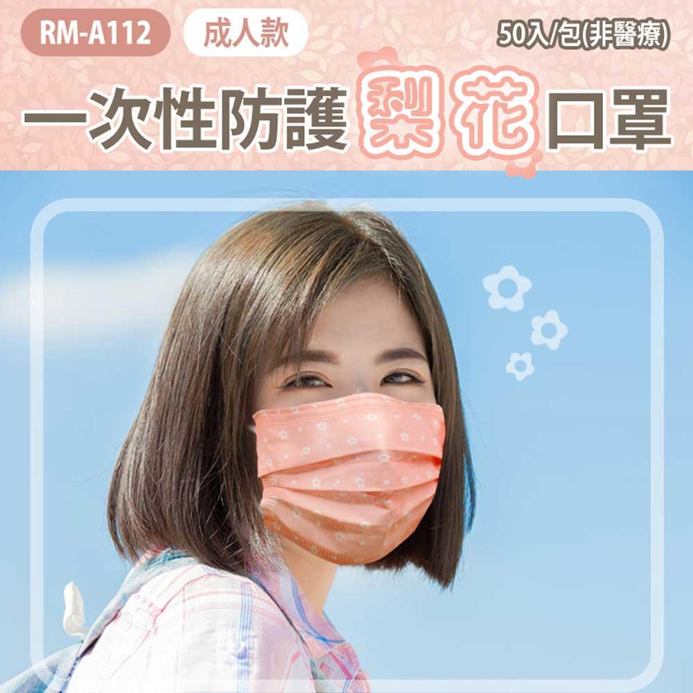預購 RM-A112 一次性防護梨花口罩 50入/包 3層過濾 熔噴布 高效隔離汙染 (非醫療)