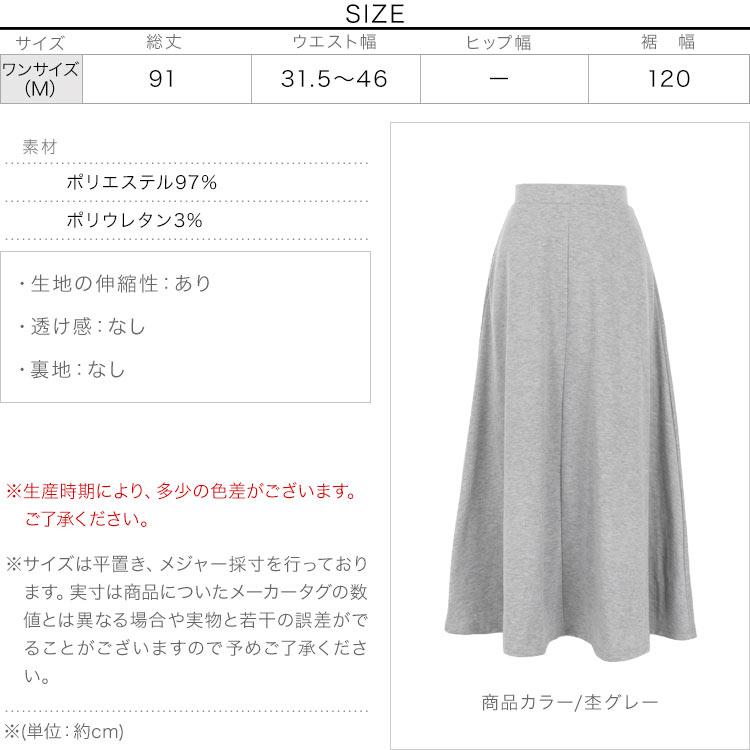 日本Kobe lettuce  /  秋冬毛巾布休閒長裙 半身裙  /  m2576  /  日本必買 日本樂天直送  /  件件含運 9
