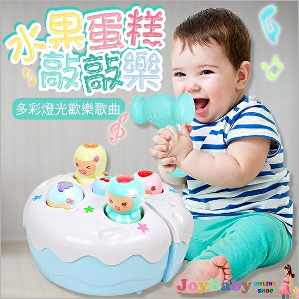 兒童玩具打地鼠幼兒益智敲擊玩具JoyBaby