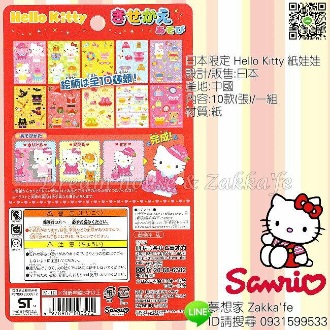 日本限定 Sanrio 三麗鷗 Hello KITTY 紙娃娃《 10張入/組 》 ★ 符合日本玩具安全基準 ★