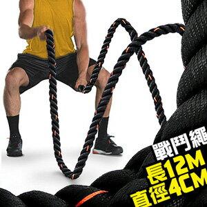 12公尺戰鬥繩(直徑4CM)長12M戰繩大甩繩力量繩.戰鬥有氧繩健身粗繩.運動拔河繩子UFC體能訓練繩.MMA格鬥繩.Battling Ropes攀爬訓練繩.推薦哪裡買C109-51235