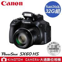 Canon佳能到Canon SX60 HS 彩虹公司貨 送32G高速卡+相機包+電池(共2顆)+吹球清潔組+中型腳架 豪華大全配