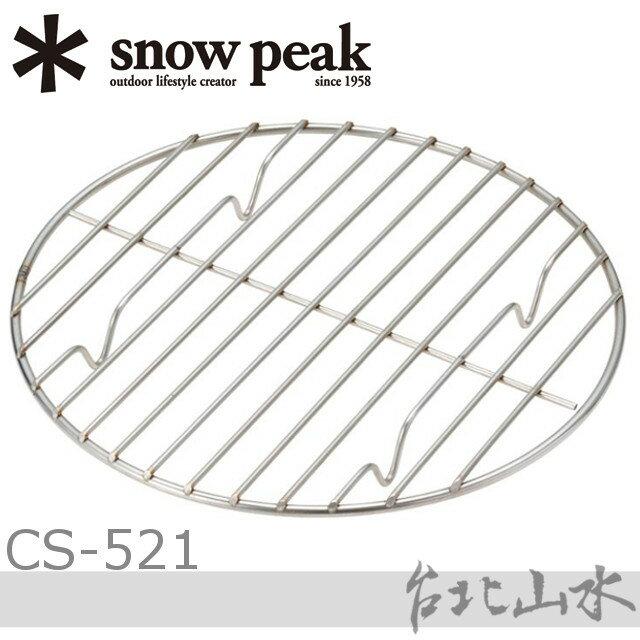 Snow Peak  CS-521 荷蘭鍋不鏽鋼蒸烤網 26 內網架/CS-520 配件/鑄鐵鍋內架/日本雪峰