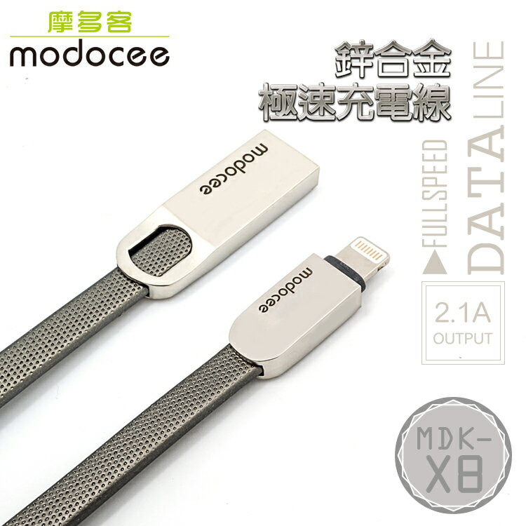 MODOCEE MDK-X8 Apple 鋅合金極速充電線/傳輸線/2.1A/Apple iPhone 8/8 Plus/7/7 Plus/6/6S/6 Plus/6S Plus/5/5S/SE/iPad mini/mini 2/mini 3/mini 4/iPad Air/iPad 5/..