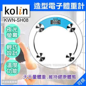 可傑 歌林 Kolin KWN-SH08  造型電子體重計  數位螢幕顯示 超省電設計 即站即秤 維持體態