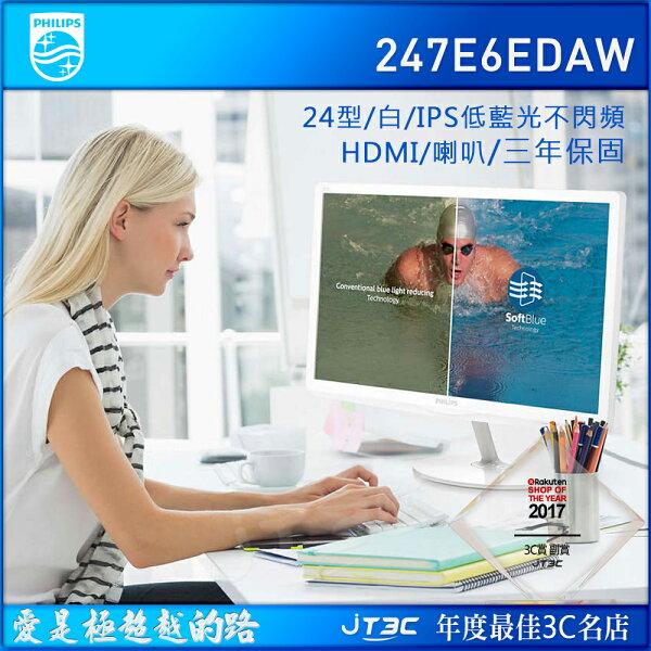 【點數最高16%】PHILIPS飛利浦247E6EDAW24型白IPS低藍光不閃頻HDMI喇叭三年保固電腦液晶螢幕顯示器※上限1500點