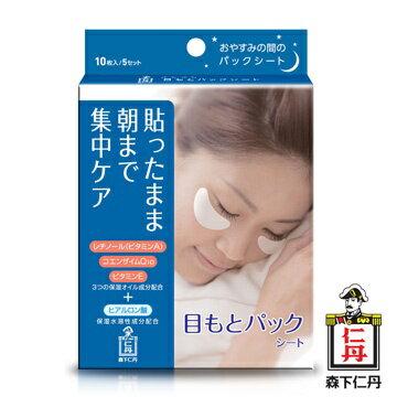 【預購+現貨】森下仁丹-整晚貼眼膜(1盒).