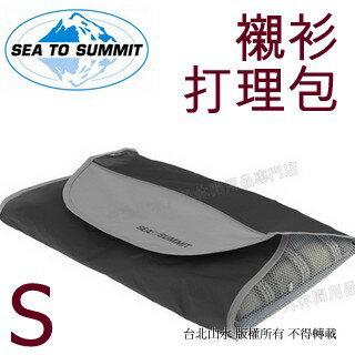 [ Sea to Summit ] 襯衫打理包/旅遊/出國/收納/打包袋 Shirt Folders ATLSF S號黑色