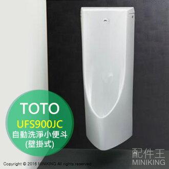 【配件王】日本代購 TOTO 壁掛式 小便斗 小便器 UFS900JC 白色 自動洗淨 超省水 除菌水 掃除口 壁排水